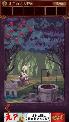 赤ずきん 暗闇の森 048