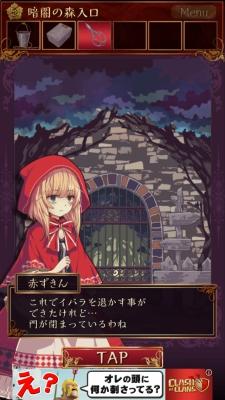 赤ずきん 暗闇の森 066