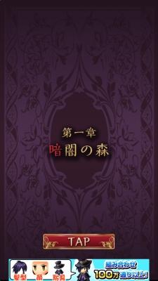 赤ずきん 暗闇の森 012