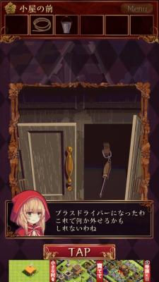 赤ずきん 暗闇の森 041
