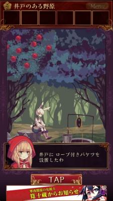 赤ずきん 暗闇の森 046