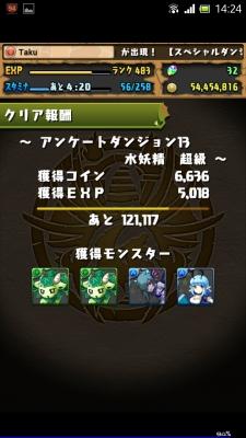 Screenshot_2015-02-09-14-24-35