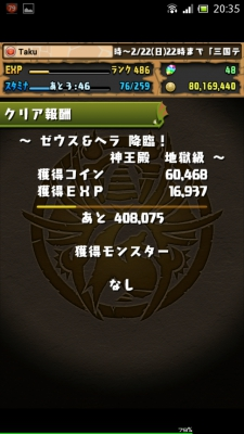 Screenshot_2015-02-20-20-35-50
