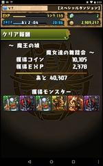 サキュ-01