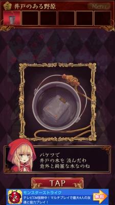 赤ずきん 暗闇の森 051