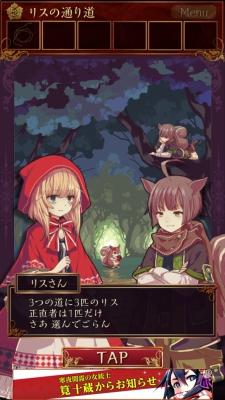 赤ずきん 暗闇の森 206