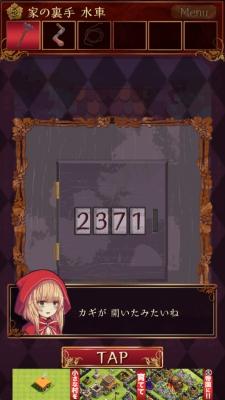 赤ずきん 暗闇の森 292