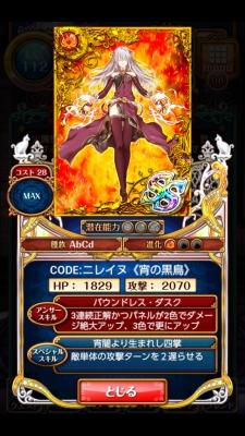 火ガチャ 015