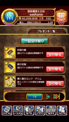 協力 雷 初・中 084