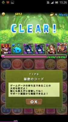 Screenshot_2015-03-09-15-26-23