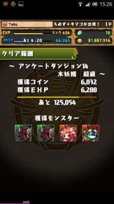 Screenshot_2015-03-09-15-26-37