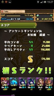 Screenshot_2015-03-09-15-27-09