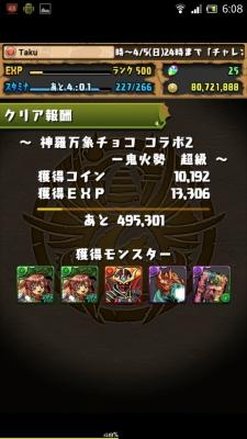 Screenshot_2015-03-30-06-08-46