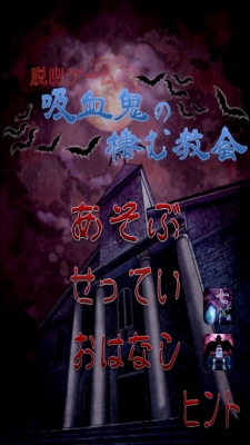 吸血鬼 エンド 062