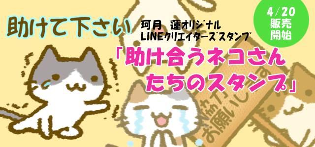 LINE stamp (1)