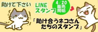 LINE stamp (2)