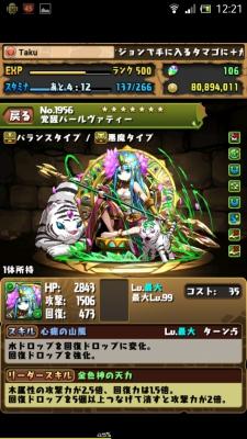 Screenshot_2015-04-01-12-21-50