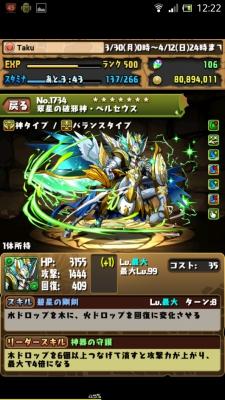 Screenshot_2015-04-01-12-22-19