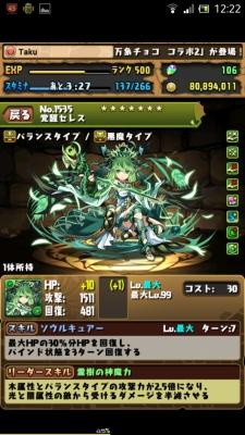 Screenshot_2015-04-01-12-22-36