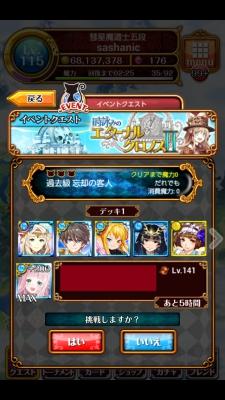 Screenshot_2015-04-08-23-51-43