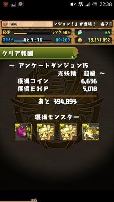 Screenshot_2015-04-14-22-38-55