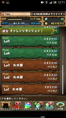 Screenshot_2015-04-24-12-11-46