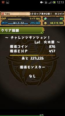 Screenshot_2015-04-24-12-13-51