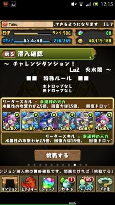 Screenshot_2015-04-24-12-15-35