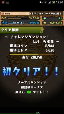 Screenshot_2015-04-24-12-20-06