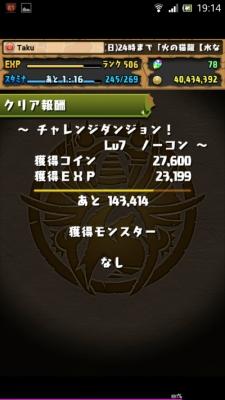 Screenshot_2015-04-24-19-14-11