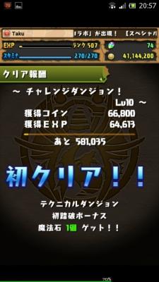 Screenshot_2015-04-24-20-57-30
