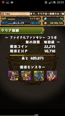 Screenshot_2015-04-27-20-03-58