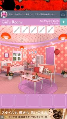 ガールズルーム 210