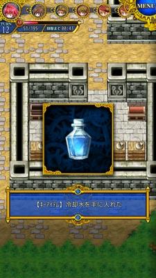 伝説のレギオン ステージ6-2 (24)