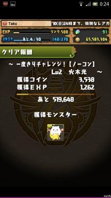 Screenshot_2015-05-02-00-24-41
