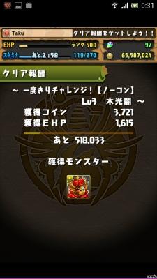 Screenshot_2015-05-02-00-31-12