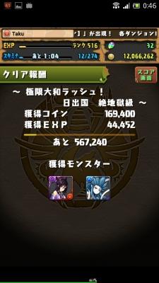 Screenshot_2015-05-09-00-46-07