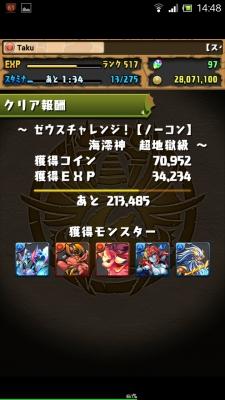 Screenshot_2015-05-11-14-48-19