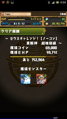 Screenshot_2015-05-12-04-04-16