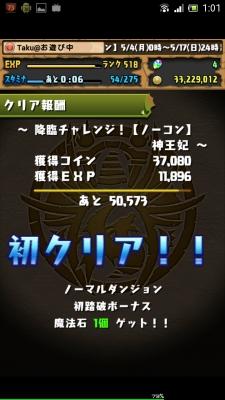 Screenshot_2015-05-18-01-01-27