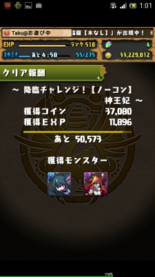 Screenshot_2015-05-18-01-01-35