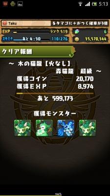 Screenshot_2015-05-18-05-13-27
