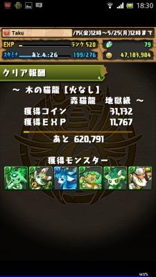 Screenshot_2015-05-19-18-30-36