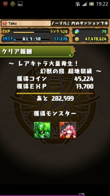 Screenshot_2015-05-20-19-22-25