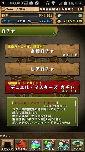 screenshot_2016-09-15-10-43-18