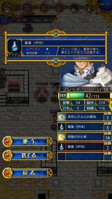 伝説のレギオン ステージ6-4 (42)