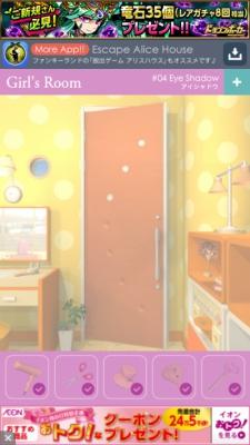 ガールズルーム 208