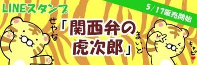 虎次郎 (1)