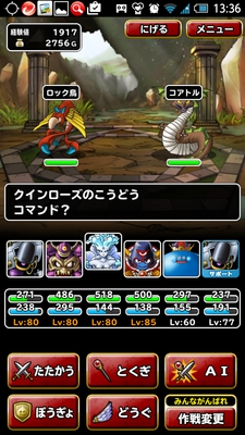 dqmsl 魔物たちの楽園中級 (47)