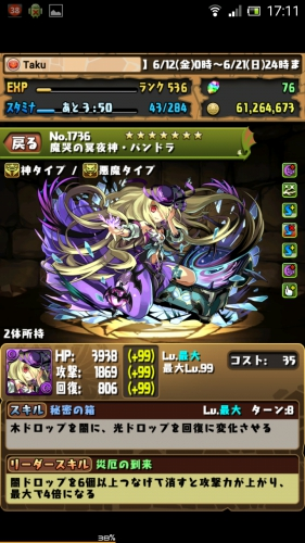 Screenshot_2015-06-20-17-11-46
